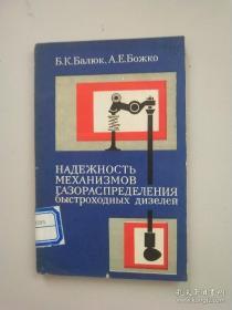 高速柴油机燃气(俄文版)