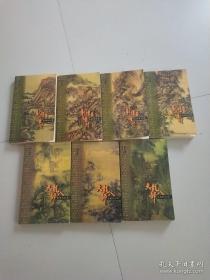 金庸作品【三联口袋本】:射雕英雄传(1-4全)天龙八部(1-3)7本合售
