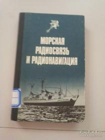 海业无线电(俄文版)