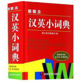 新概念汉英小词典
