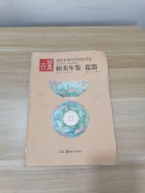 正版 (2019)瓷器:古董拍卖年鉴