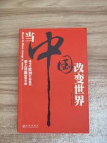 正版 当中国改变世界