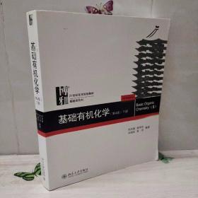 正版 基础有机化学(第4版)下册