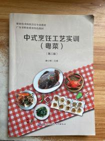 正版 中式烹饪工艺实训(粤菜)第二版