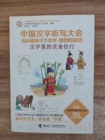 正版 中国汉字听写大会我的趣味汉字世界 汉字里的衣食住行(儿童