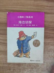 正版 小熊帕丁顿系列——海边侦探