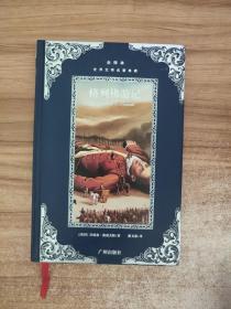 正版 世界文学名著典藏:格列佛游记(全译本)