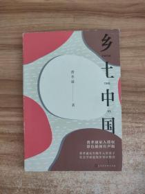正版 乡土中国(彩插导读有声版)