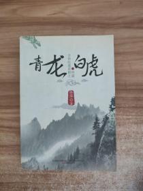 正版 吉祥纹莲花楼终篇之青龙·白虎
