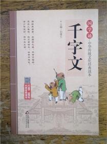 国学汉语拼音诵本 · 千字文