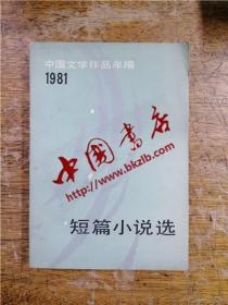 中國文學作品年編(1981)短篇小說選
