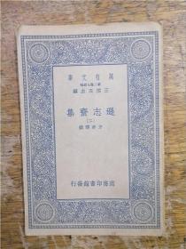 万有文库《逊志斋集》(二)