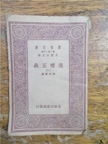 万有文库《仪礼正义》全十六册