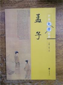 中华大字经典 · 孟子