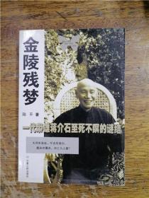 金陵残梦:一代枭雄蒋介石至死不瞑的谜结