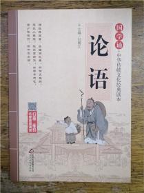 国学汉语拼音诵本 · 论语