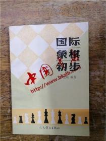 國際象棋初步