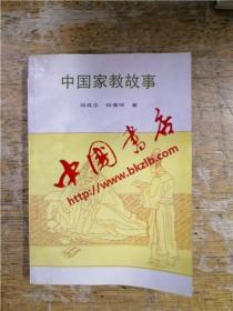 中國家教故事