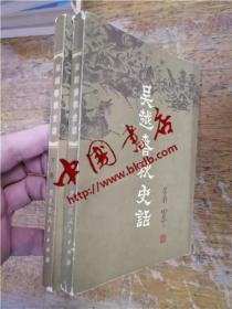 吳越春秋史話(上下)