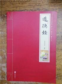 国学汉语拼音诵本 · 道德经