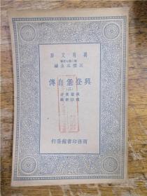 万有文库《兴登堡自传》(三)