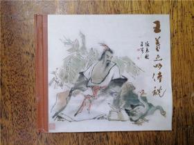 连环画《王羲之的传说》