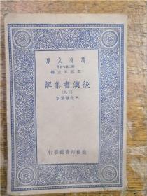 万有文库《后汉书集解》(十九)