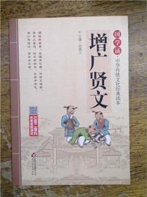 国学汉语拼音诵本 · 增广贤文