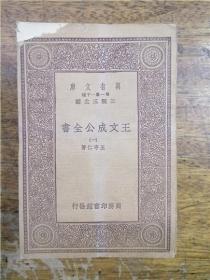 万有文库《王文成公全集》全十四册