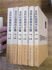 五四时期期刊介绍 · 1-3集6册
