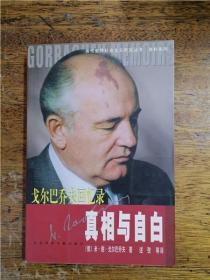 真相与自白:戈尔巴乔夫回忆录