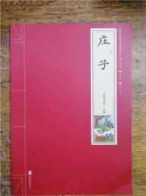 国学汉语拼音诵本 · 庄子