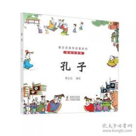 蔡志忠国学启蒙系列:孔子(彩色注音版)ISBN9787511027085蔡志忠海豚出版儿童文学