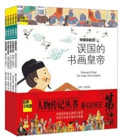 经典少年游人物传记第3辑11-15海豚出版林哲璋<故事、林安德<故事、李光福<故事  著