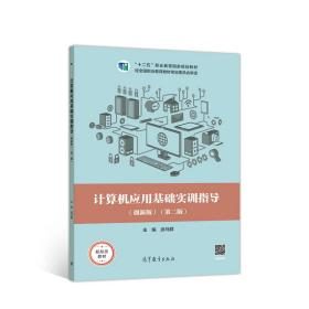 计算机应用基础实训指导(创新版)(第二版)