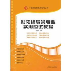 影视编导类专业实用应试教程 广播影视类高考专用丛书