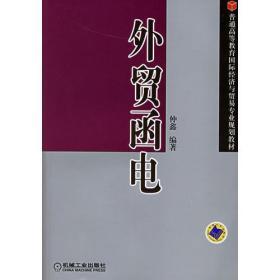 外贸函电——普通高等教育国际经济与贸易专业规划教材