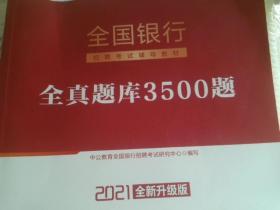 全真题库3500题2021