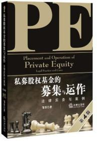 私募股权基金的募集与运作