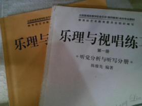 乐理与视唱练耳(共两册)