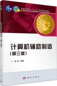 计算机辅助制造(第三版)