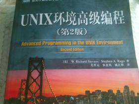 UNIX环境高级编程(第2版