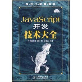 JavaScript开发技术大全(含盘)