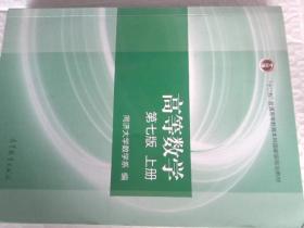 高等数学 上册 第7版