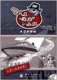 """""""食人鱼-海盗""""小组  失窃的快艇"""