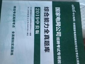 中公电网 国家电网公司招聘考试专用教材 综合能力全真题库 中公版 2019