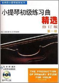 小提琴初级练习曲精选