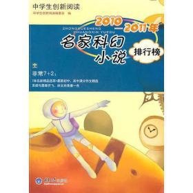 2010-2011年名家科幻小说排行榜