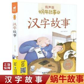 2020新版蜗牛故事绘有声版汉字故事 小学生一二年级课外阅读书籍