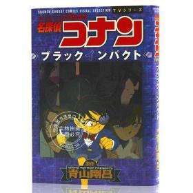 原版全新现货 进口日文 名侦探柯南 黑色冲击 名探侦コナン ブラックインパクト
